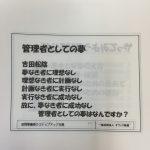 従事者研修3