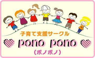 あさひ訪問看護リハビリステーション子育て支援サークル pono pono(ポノポノ)